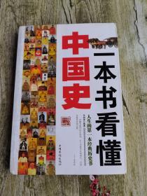 一本书看懂中国史(如何快速、全面、系统、深刻的了解中国历史)