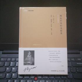拜伦诗歌精选-天星诗库·外国名诗珍藏:她走在美的光影里