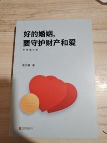 淮南子(全2册)(江苏文库 精华编)