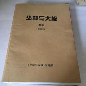 少林与太极〈2009合订本1-12期〉