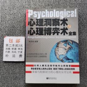 心理洞察术与心理博弈术全集