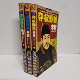 夺权野兽朱棣1.2.3   3册