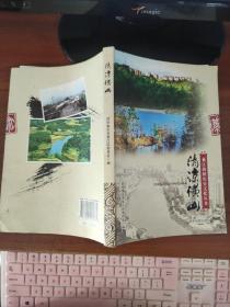 清凉横山(綦江街镇历史文化丛书)