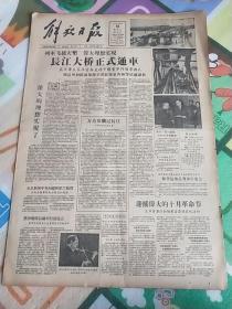解放日报1957年10月16日