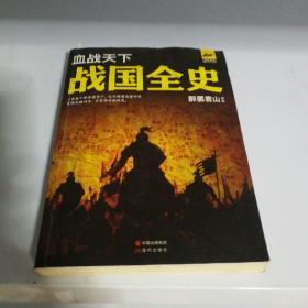 血战天下:战国全史