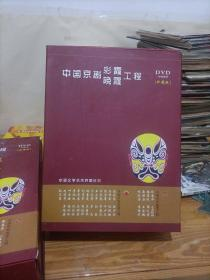 中国京剧彩霞、晚霞工程――梨园春常在 霞光正满天(DVD珍藏版32小盒)小盒未开封