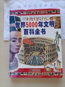世界5000年文明百科全书(精装)