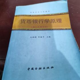 货币银行学原理:第二次修订本