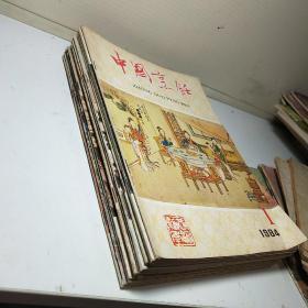 中国烹饪 1984年 全年12期 (私藏品佳)