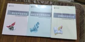 中国银行风险经理(信用审批)任职资格培训核心系列教材:信用审查案例分析、固定资产项目评估、授信业务法律风险控制 3册合售【未拆封】