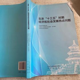 北京十三五时期经济和社会发展热点问题