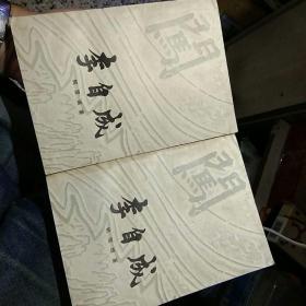 【2本合售】李自成 第一卷 上下册  姚雪垠 著  中国青年出版社【1977年第2版北京第五次印刷】