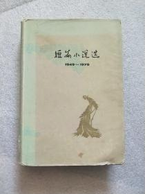 短篇小说选 1949—1979(七)