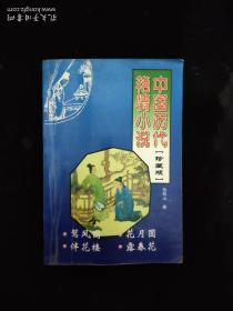 中国历代艳情小说珍藏版