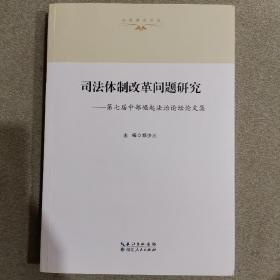 司法体制改革问题研究 : 第七届中部崛起法治论坛 论文集
