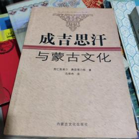 成吉思汗与蒙古文化