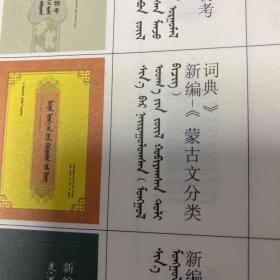 新编《蒙古文分类辞典》