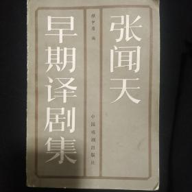 《张闻天早期译剧集》程中原编 中国戏剧出版社 私藏 书品如图