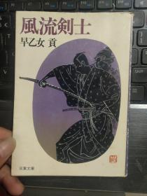 风流剑士 (日文原版)