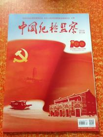 中国纪检监察2021年第13期