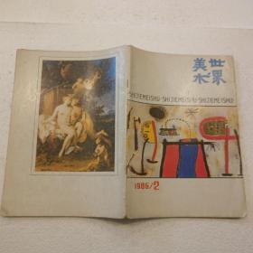 世界美术1986.2(16开)平装本