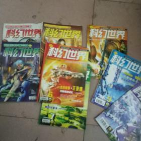 科幻世界 2005年1.2.5.6.7.8.9.11(8本合售)