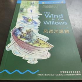 The wind in the willows 风语河岸柳
