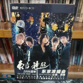 东方神起—ITS LIVE TOUR 2006日本东京演唱会—正版1DVD+1CD—店铺(只发快递)