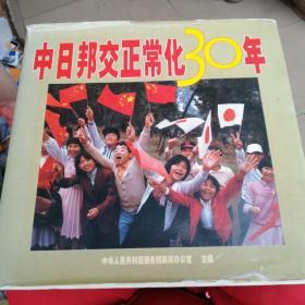 中日邦交正常化30年