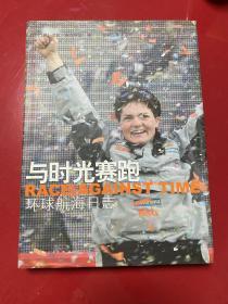与时光赛跑环球航海日志(2006年1版1印,护封有损)