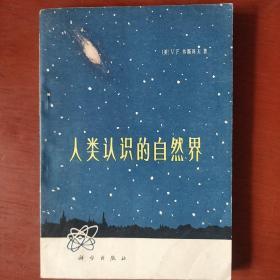 《人类认识自然界》美 V.F.韦斯科夫 著 科学出版社 私藏 书品如图