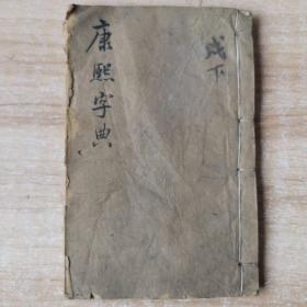 道光七年奉旨重刊木刻版 康熙字典【戌集下】
