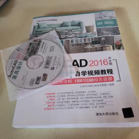 AutoCAD 2016中文版家具设计自学视频教程(附光盘)/CAD/CAM/CAE自学视频教程
