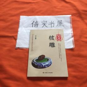 大连市非物质文化遗产保护系列丛书;大连核雕