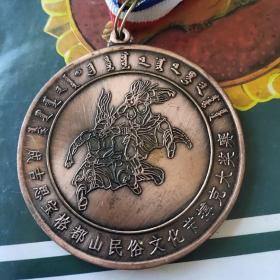 成吉思宝格都山民俗文化节搏克大奖赛奖牌 直径65毫米