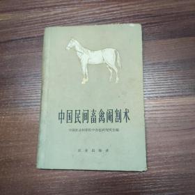 中国民间畜禽阉割术-精装 64年印