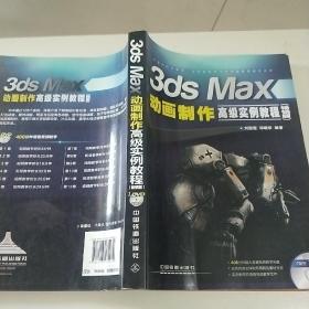 3ds Max动画制作高级实例教程(畅销版)
