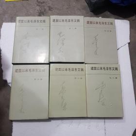 建国以来毛泽东文稿 2_6,8共6本合售