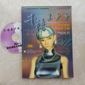 (含光盘)千禧美少女--Maya 3 游戏虚拟人物制作手册
