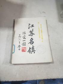 江苏名镇(上)