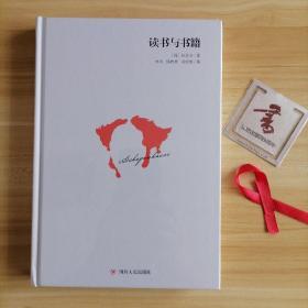 读书与书籍(台湾经典译本引进,叔本华文集)(精装)