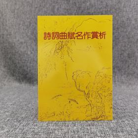 特惠· 台湾万卷楼版 木铎编辑室《诗词曲赋名作赏析》(锁线胶订)