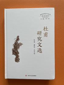 杜甫研究文选(四川历史名人丛书·研究系列)