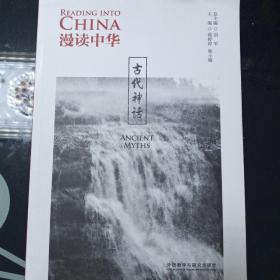 漫读中华:古代神话