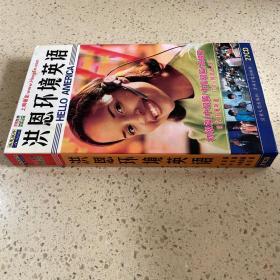 洪恩环境英语 初级篇 中级篇 中高级篇 高级篇 27CD
