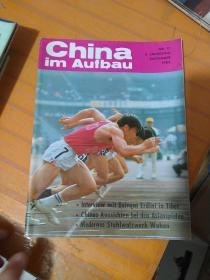 china im aufbau 1982