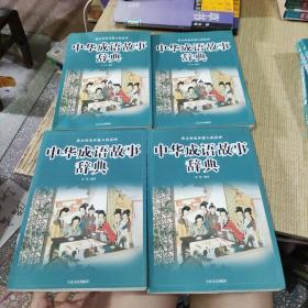 中华成语故事辞典全4卷(精编插图版)