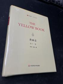 Literature系列:黄面志(第11卷)