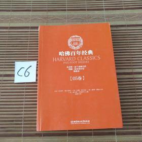哈佛百年经典·05卷:本杰明·富兰克林自传,约翰·伍尔曼日记,隐思录