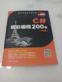 C#精彩编程200例 (全彩版 附光盘)